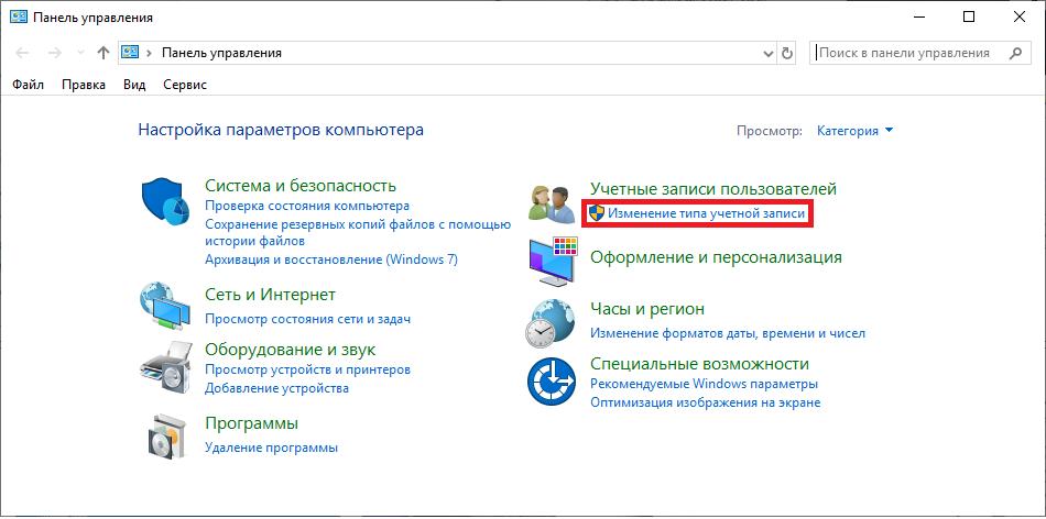 windows 10 изменение типа учетной записи