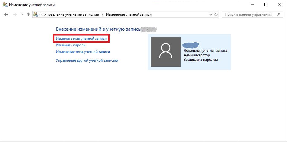 windows 10 изменить имя учетной записи