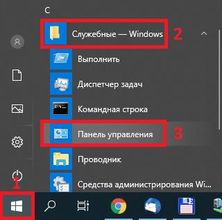 windows 10 открыть панель управления