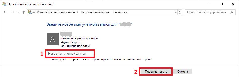 windows 10 переименование учетной записи