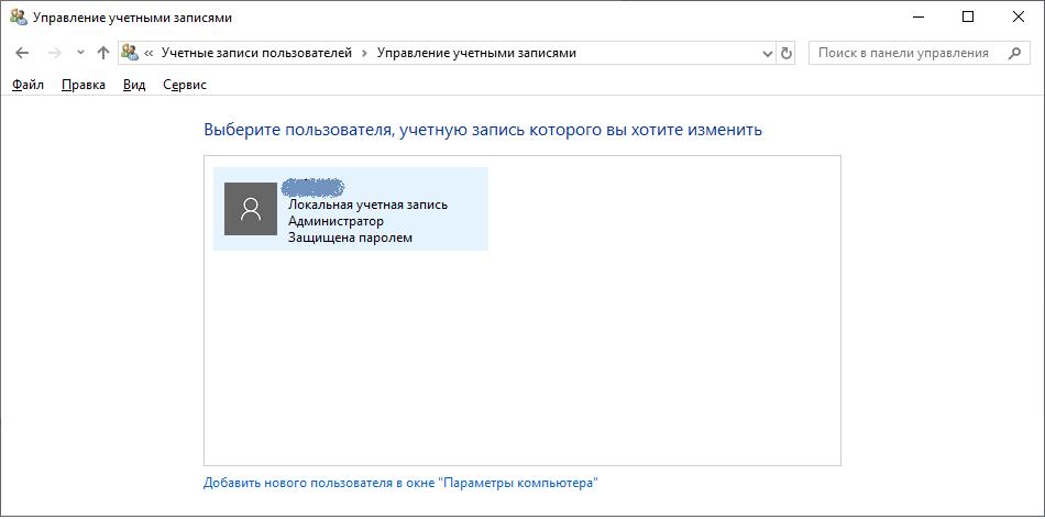 windows 10 управление учетными записями