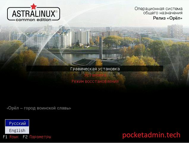 astra linux install