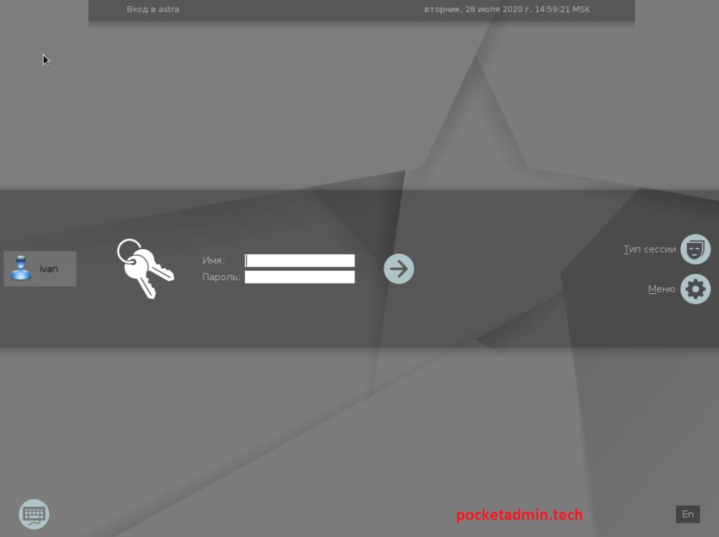 astra linux завершение установки