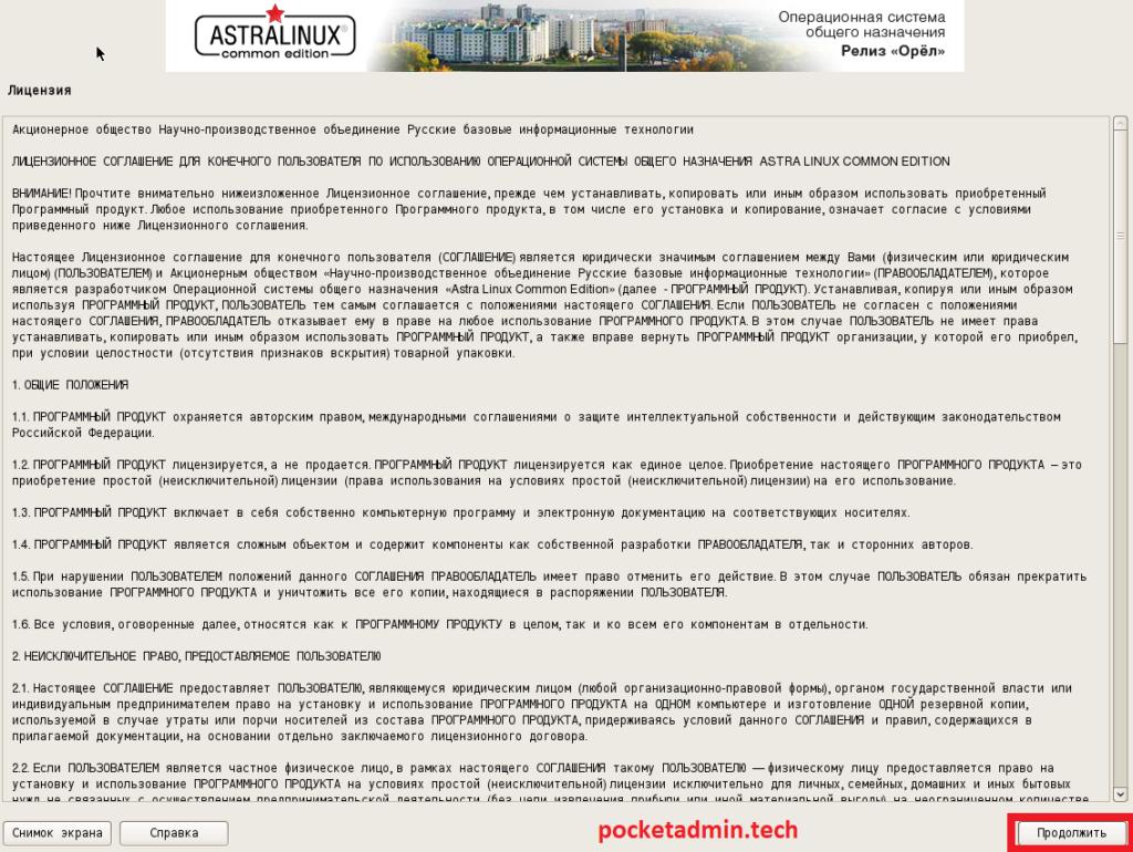 astra linux лицензионное соглашение