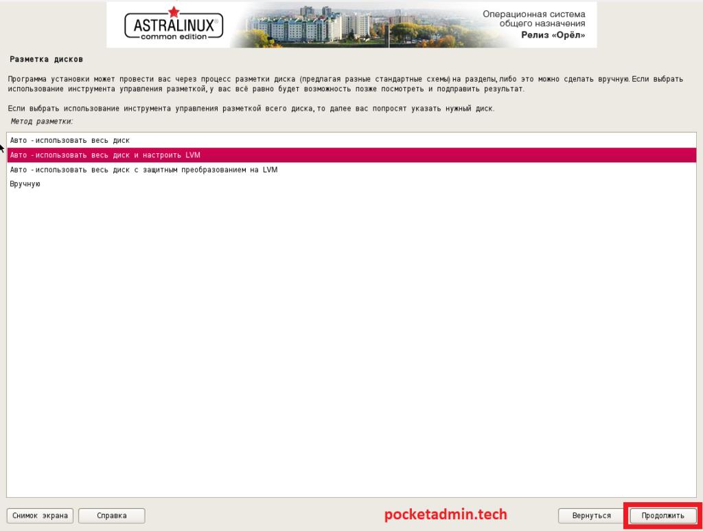astra linux разметка дисков